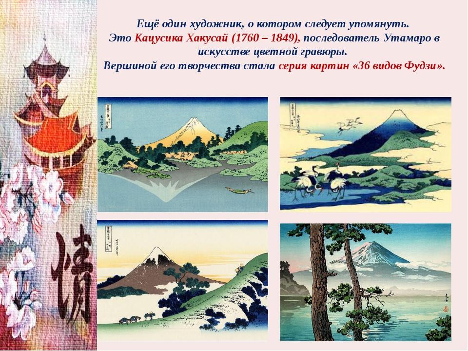 Ещё один художник, о котором следует упомянуть. Это Кацусика Хакусай (1760 –...