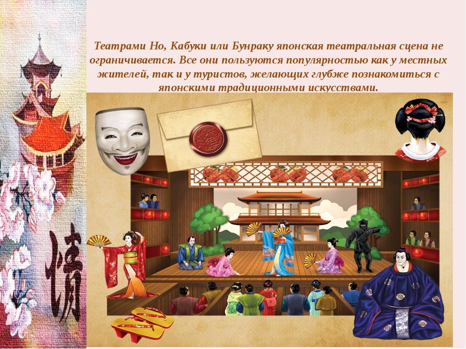 Театрами Но, Кабуки или Бунраку японская театральная сцена не ограничивается....