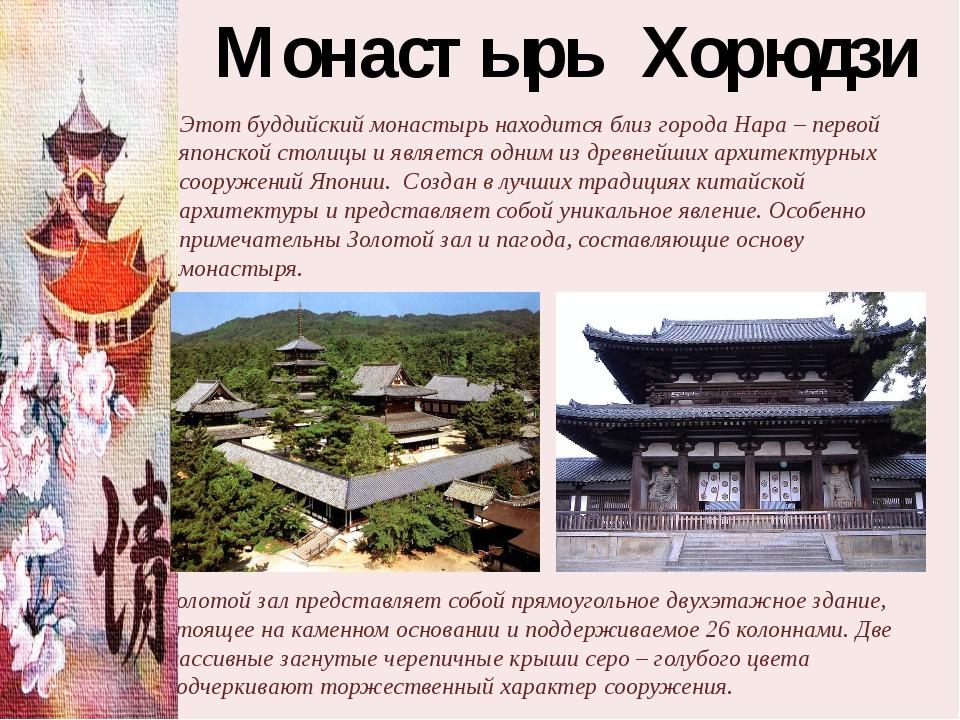 Монастырь Хорюдзи Этот буддийский монастырь находится близ города Нара – перв...