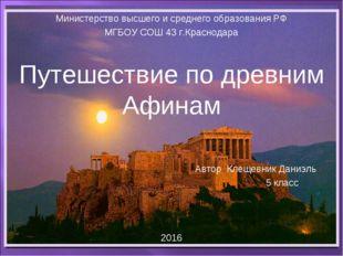 Министерство высшего и среднего образования РФ МГБОУ СОШ 43 г.Краснодара Путе
