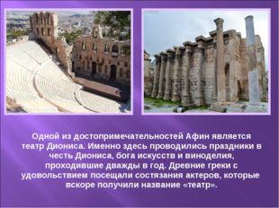 Одной из достопримечательностей Афинявляется театр Диониса. Именно здесь про