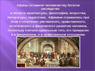 Афины оставили человечеству богатое наследство в области архитектуры, философ