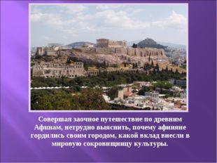 Совершая заочное путешествие по древним Афинам, нетрудно выяснить, почему афи