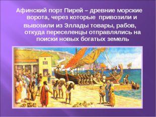 Афинский порт Пирей – древние морские ворота, через которые привозили и вывоз