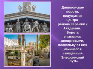 Дипилонские ворота, ведущие из центра района Керамик к Академии. Ворота счита