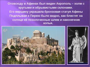 Отовсюду в Афинах был виден Акрополь – холм с крутыми и обрывистыми склонами.