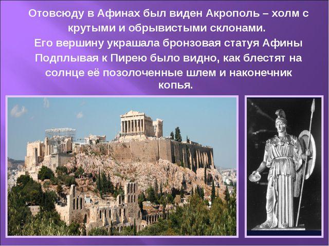 Отовсюду в Афинах был виден Акрополь – холм с крутыми и обрывистыми склонами....