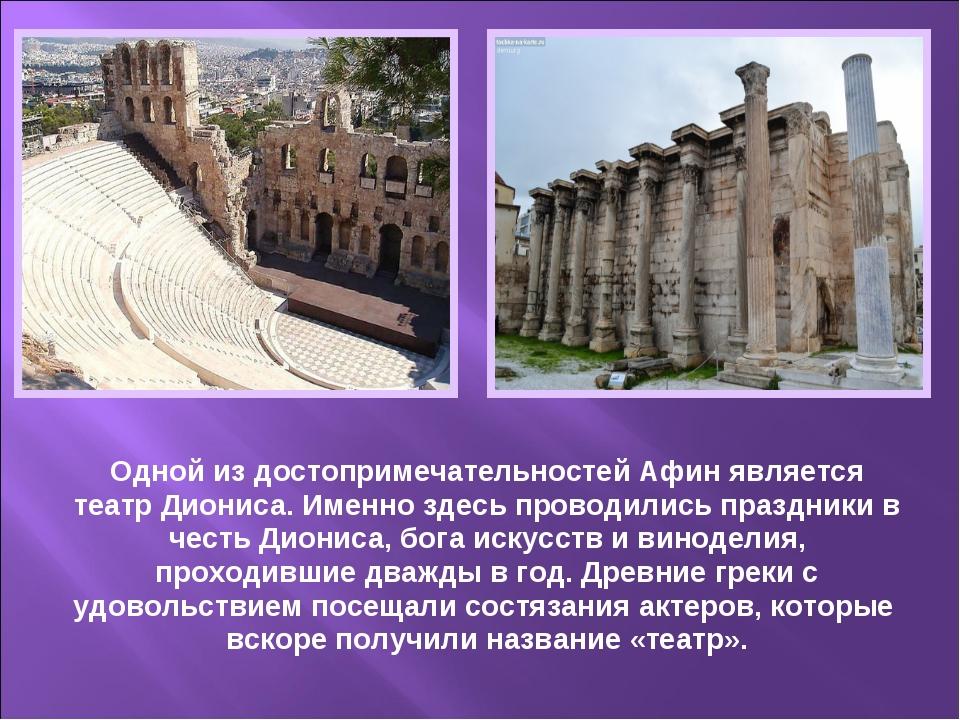 Одной из достопримечательностей Афинявляется театр Диониса. Именно здесь про...