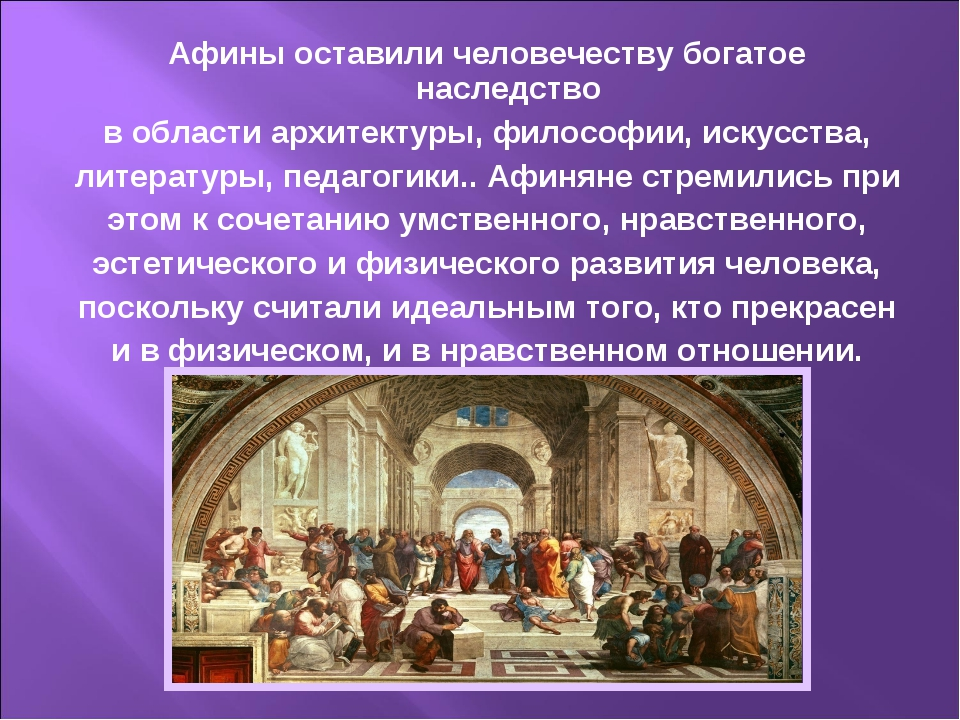 Афины оставили человечеству богатое наследство в области архитектуры, философ...