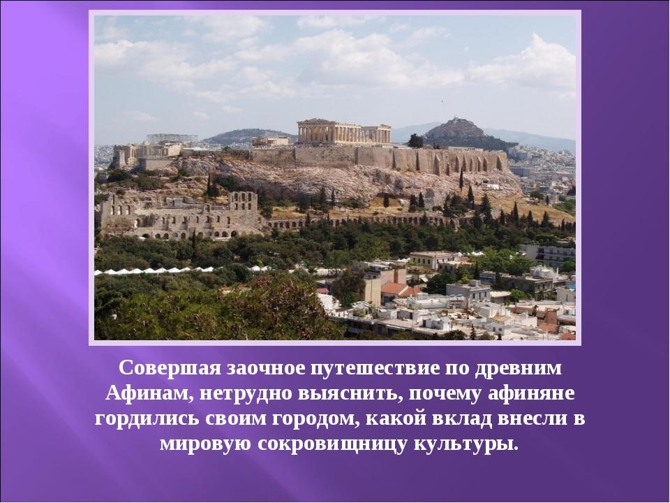 Совершая заочное путешествие по древним Афинам, нетрудно выяснить, почему афи...