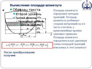 Вычисление площади шпангоута Площадь шпангоута определяют методом трапеций. П