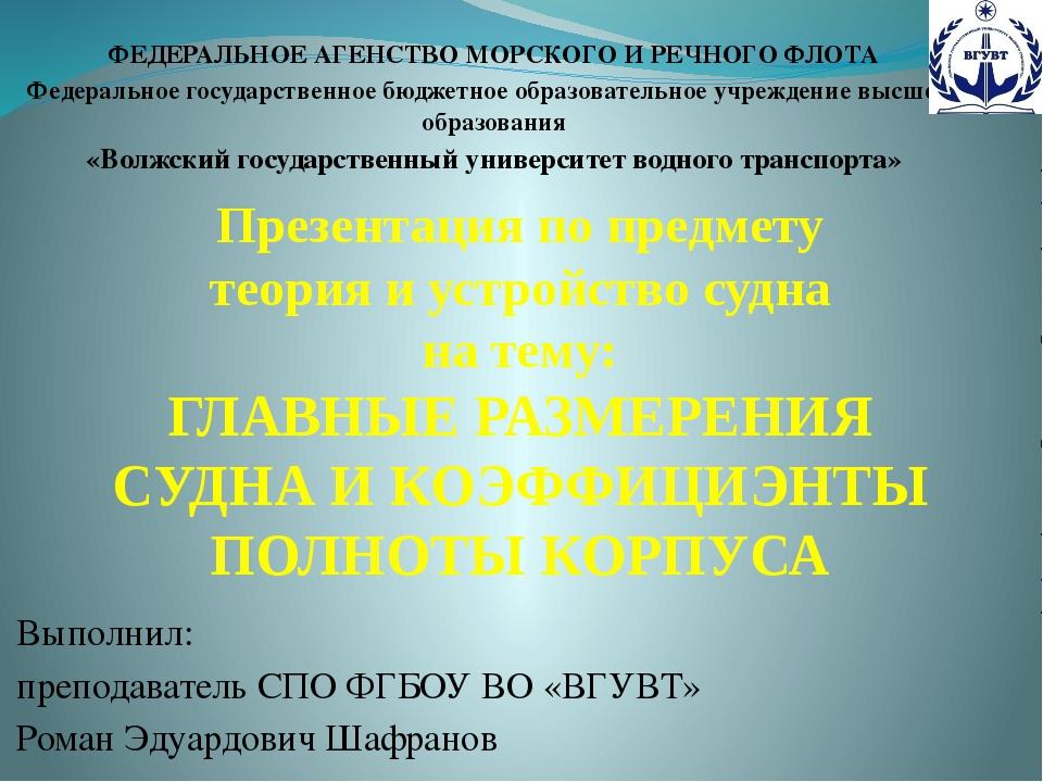 Презентация по предмету теория и устройство судна на тему: ГЛАВНЫЕ РАЗМЕРЕНИЯ...