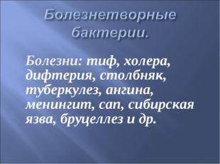 Болезни: тиф, холера, дифтерия, столбняк, туберкулез, ангина, менингит, сап,