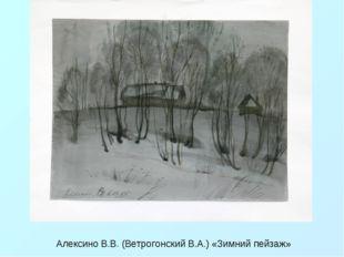 Алексино В.В. (Ветрогонский В.А.) «Зимний пейзаж»