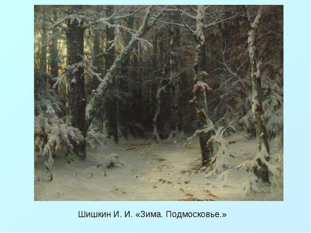 Шишкин И. И. «Зима. Подмосковье.»