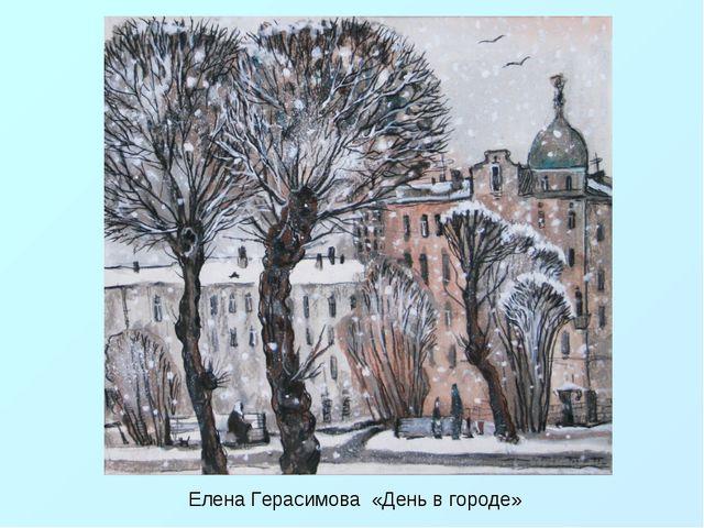 Елена Герасимова «День в городе»