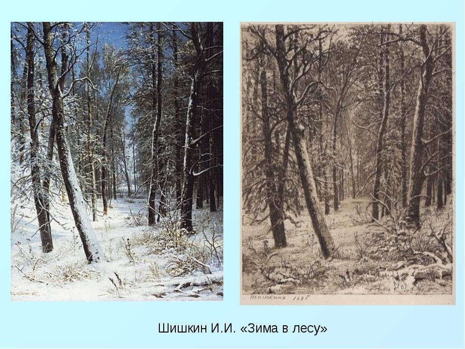 Шишкин И.И. «Зима в лесу»