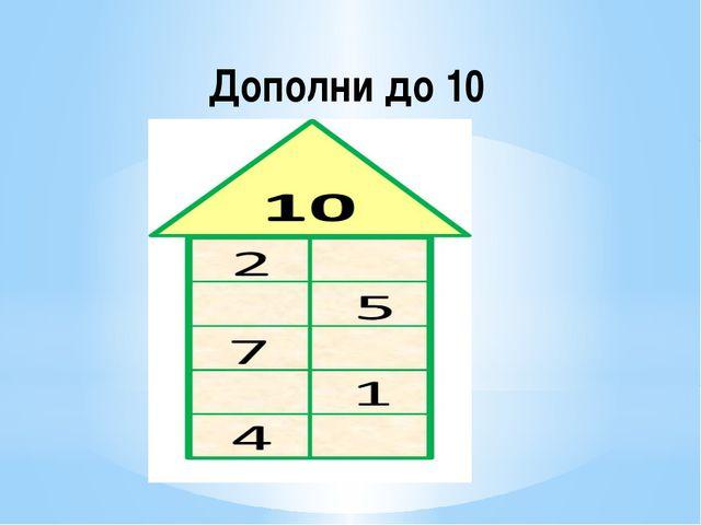 Дополни до 10