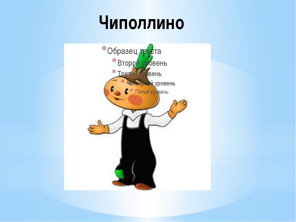 Чиполлино