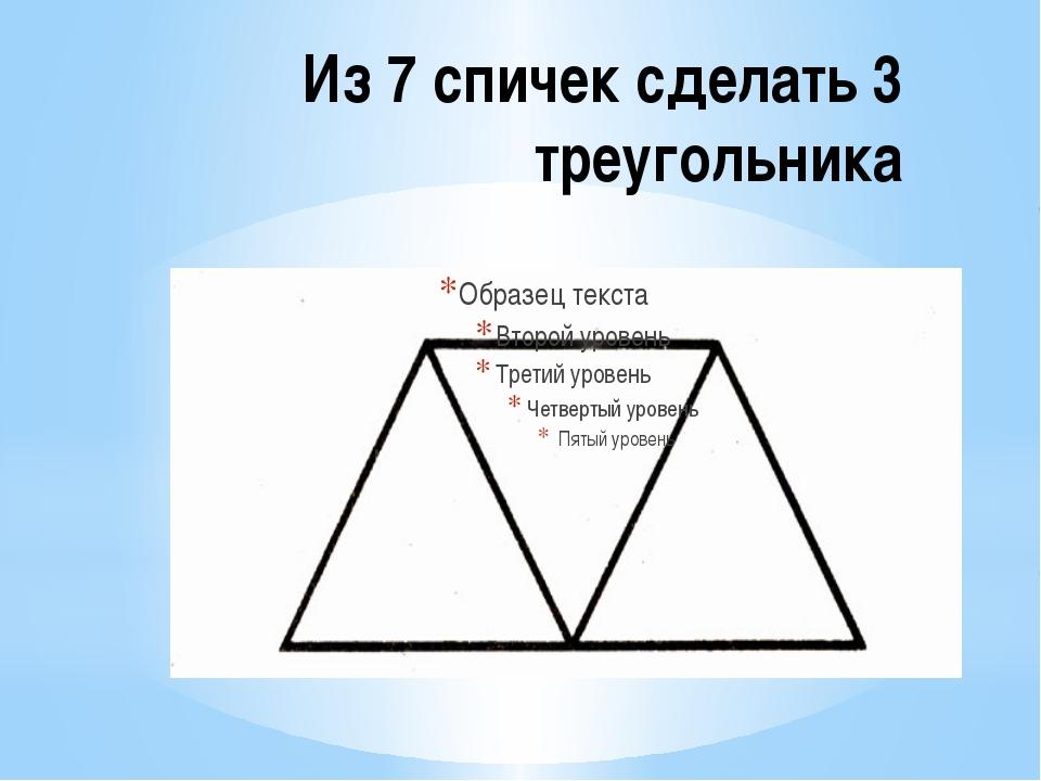 Из 7 спичек сделать 3 треугольника