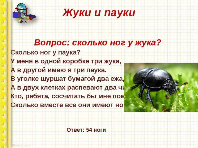 Жуки и пауки Вопрос: сколько ног у жука? Сколько ног у паука? У меня в одной...