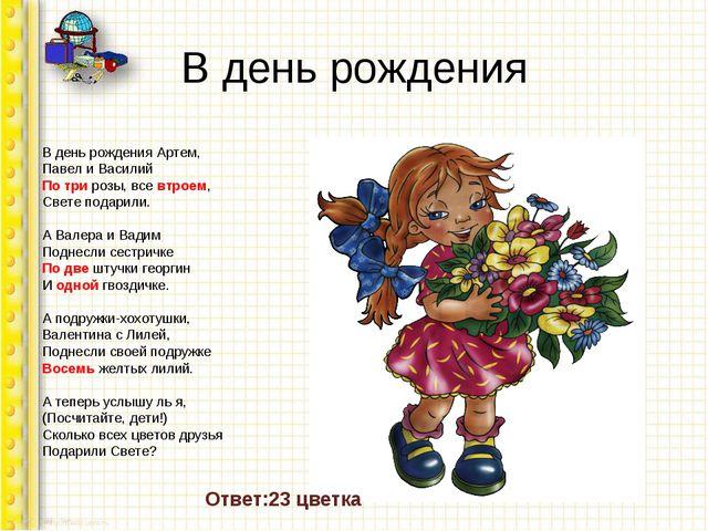В день рождения В день рождения Артем, Павел и Василий По три розы, все втрое...