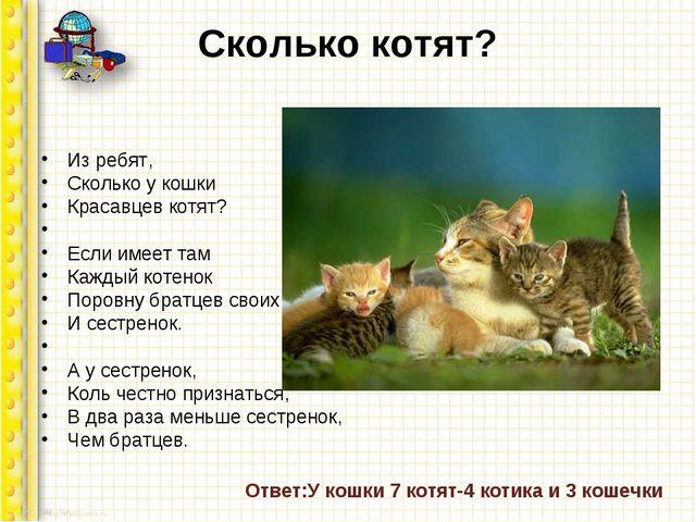 Сколько котят? Из ребят, Сколько у кошки Красавцев котят?  Если имеет там Ка...