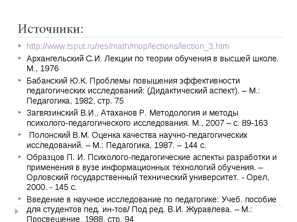 http://www.tsput.ru/res/math/mop/lections/lection_3.htm Архангельский С.И. Ле...