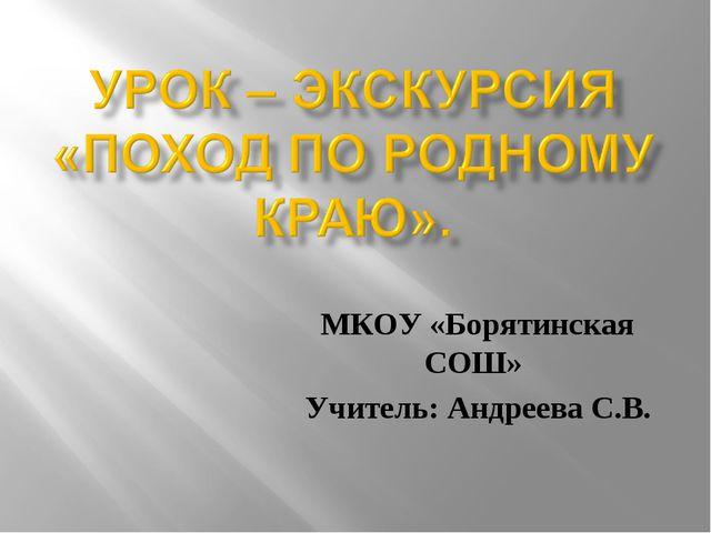 МКОУ «Борятинская СОШ» Учитель: Андреева С.В.