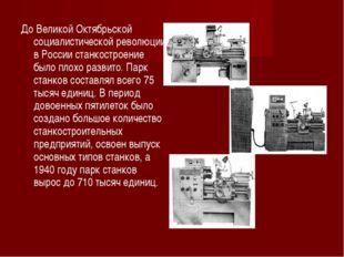 До Великой Октябрьской социалистической революции в России станкостроение был