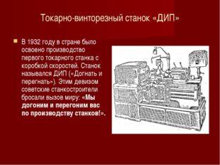 Токарно-винторезный станок «ДИП» В 1932 году в стране было освоено производст