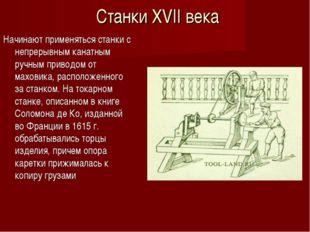 Станки XVII века Начинают применяться станки с непрерывным канатным ручным пр