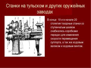 Станки на тульском и других оружейных заводах В конце 19 и в начале 20 столет