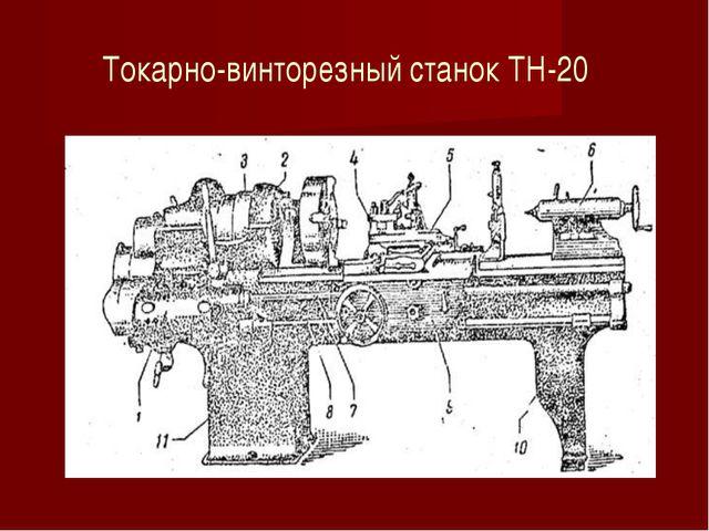 Токарно-винторезный станок ТН-20
