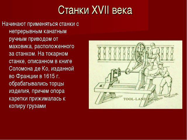Станки XVII века Начинают применяться станки с непрерывным канатным ручным пр...