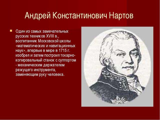 Андрей Константинович Нартов Один из самых замечательных русских техников XVI...