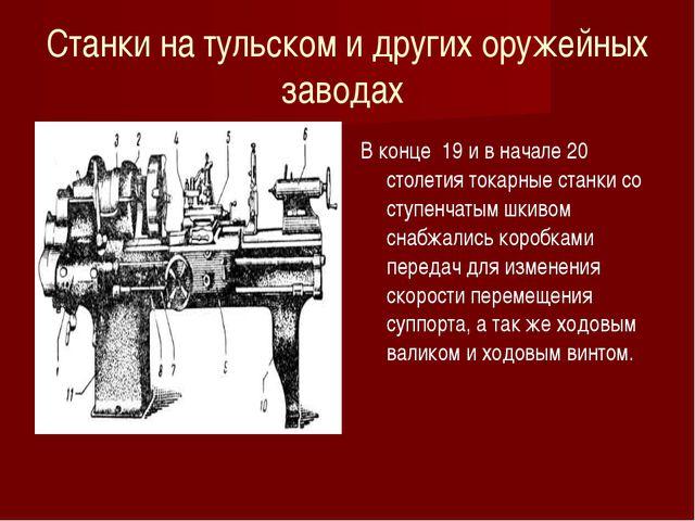 Станки на тульском и других оружейных заводах В конце 19 и в начале 20 столет...