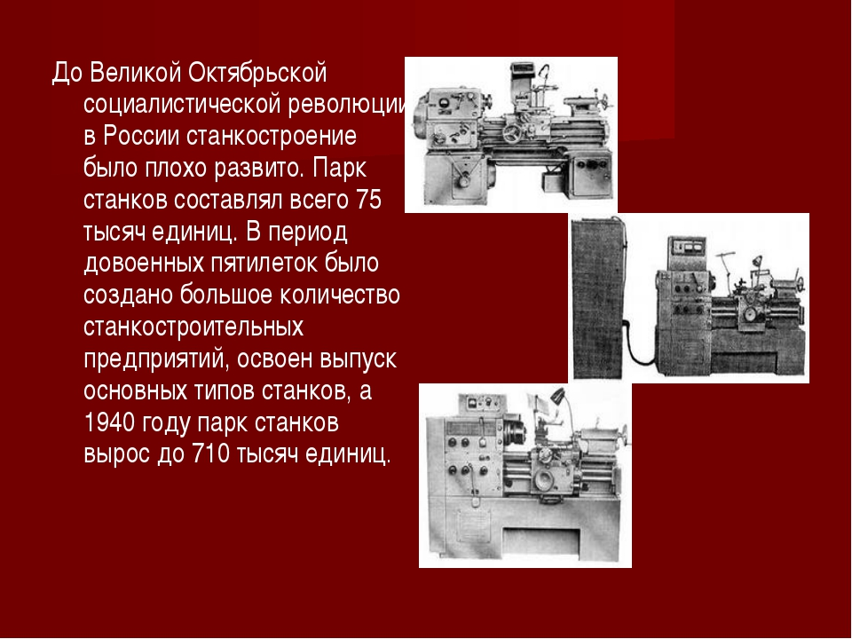 До Великой Октябрьской социалистической революции в России станкостроение был...