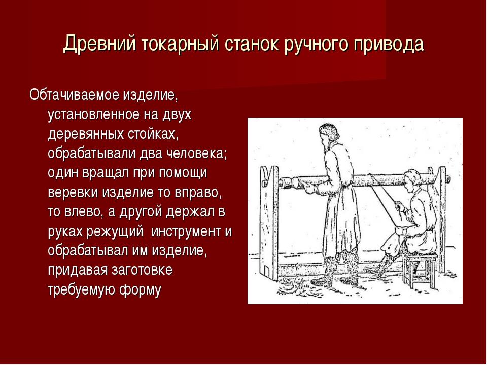 Древний токарный станок ручного привода Обтачиваемое изделие, установленное н...