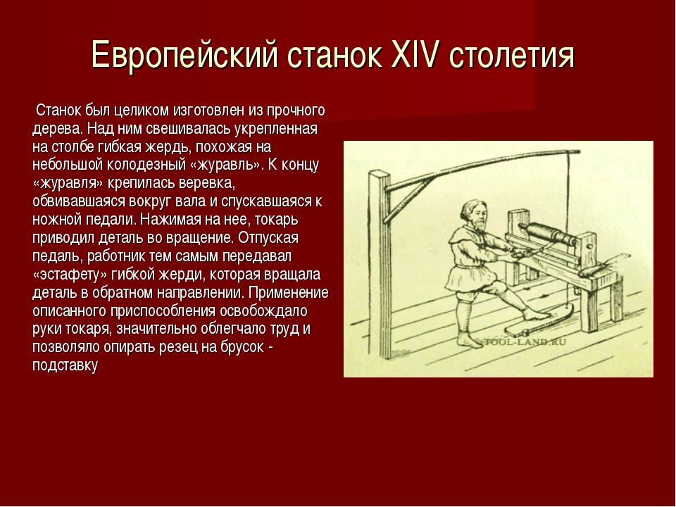 Европейский станок XIV столетия Станок был целиком изготовлен из прочного дер...