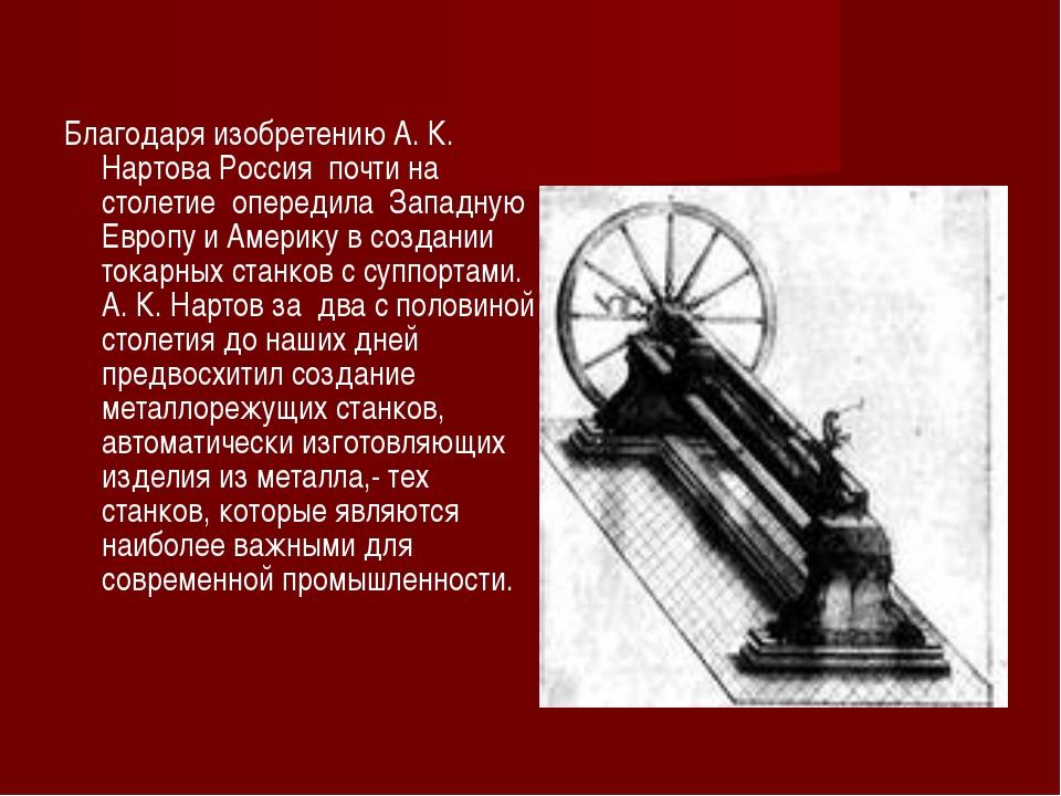 Благодаря изобретению А. К. Нартова Россия почти на столетие опередила За...