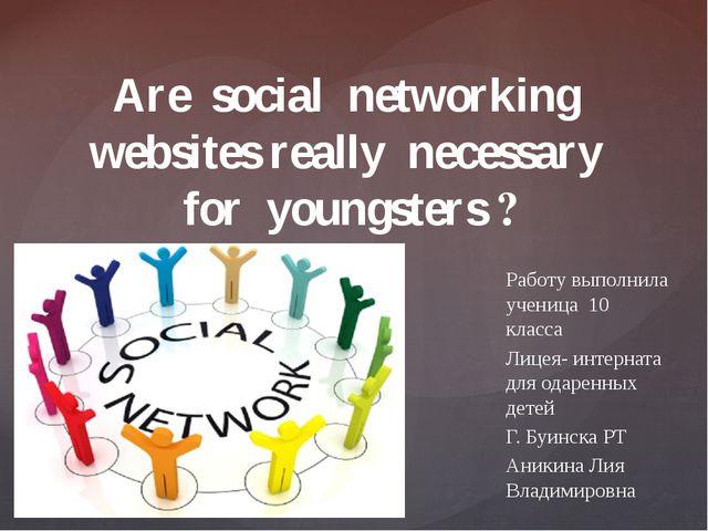 Are social networking websites really necessary for youngsters ? Работу выпол...