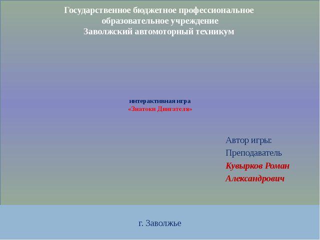 Вопрос Эта деталь воспринимает силу давления газов Ответ Раздел «КШМ» Поршень...