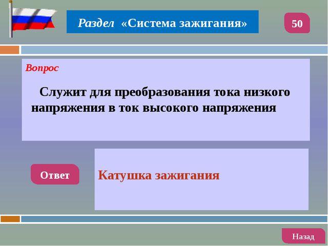 Ответ Радиатор Назад 20 Раздел «Система охлаждения, КМПСУД» Вопрос Теплообме...
