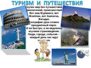 Скучен мир без путешествий, приключений, происшествий: Вот наш Мурманск, вот