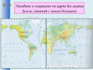 Назовите и покажите на карте все океаны Земли, начиная с самого большого.