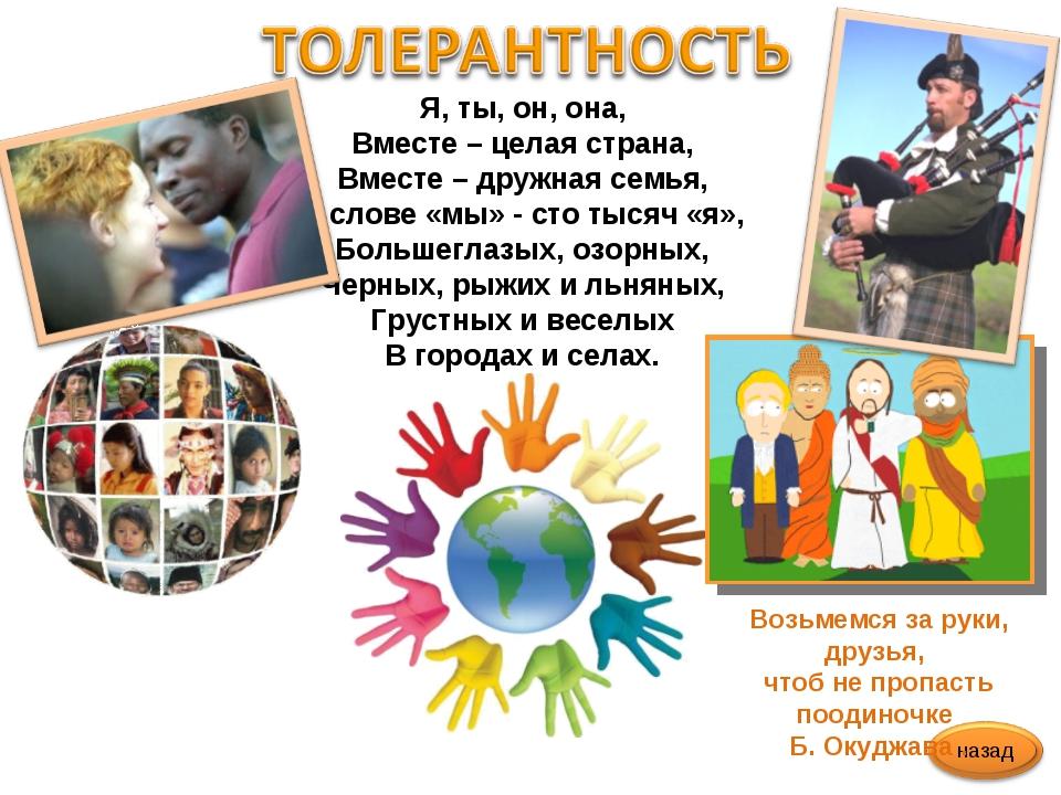 Я, ты, он, она, Вместе – целая страна, Вместе – дружная семья, В слове «мы» -...