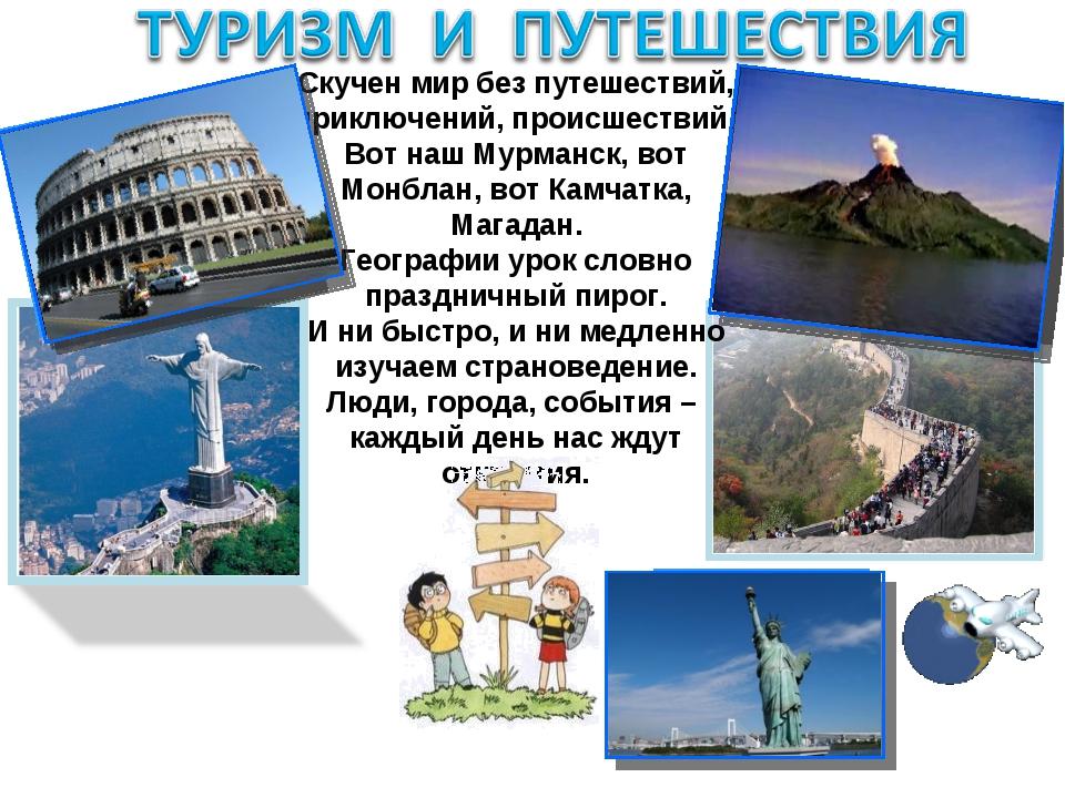 Скучен мир без путешествий, приключений, происшествий: Вот наш Мурманск, вот...