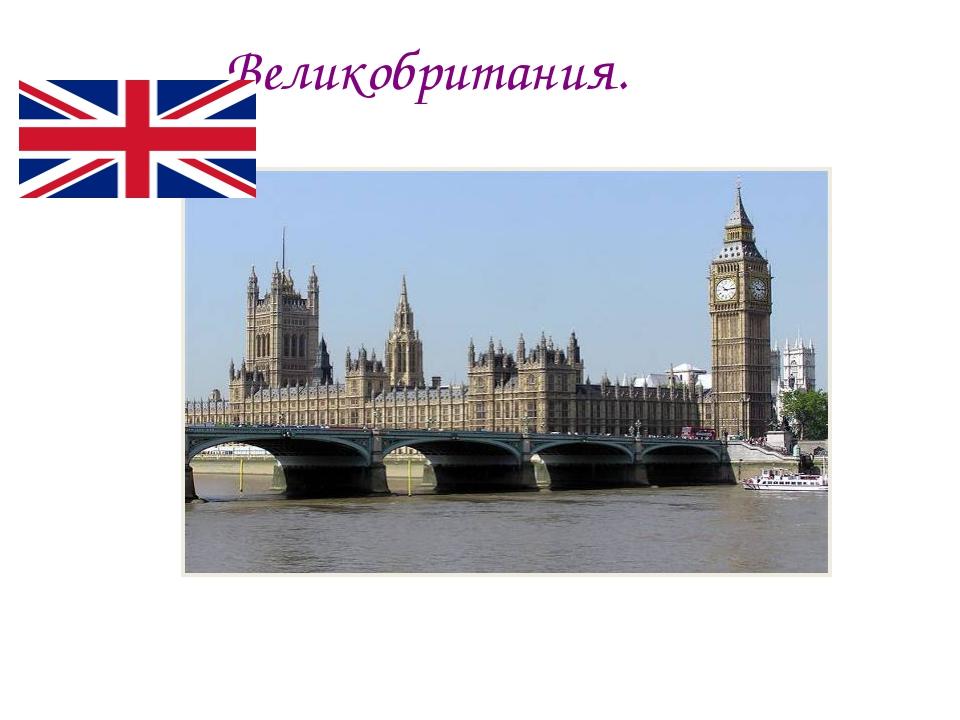Великобритания.