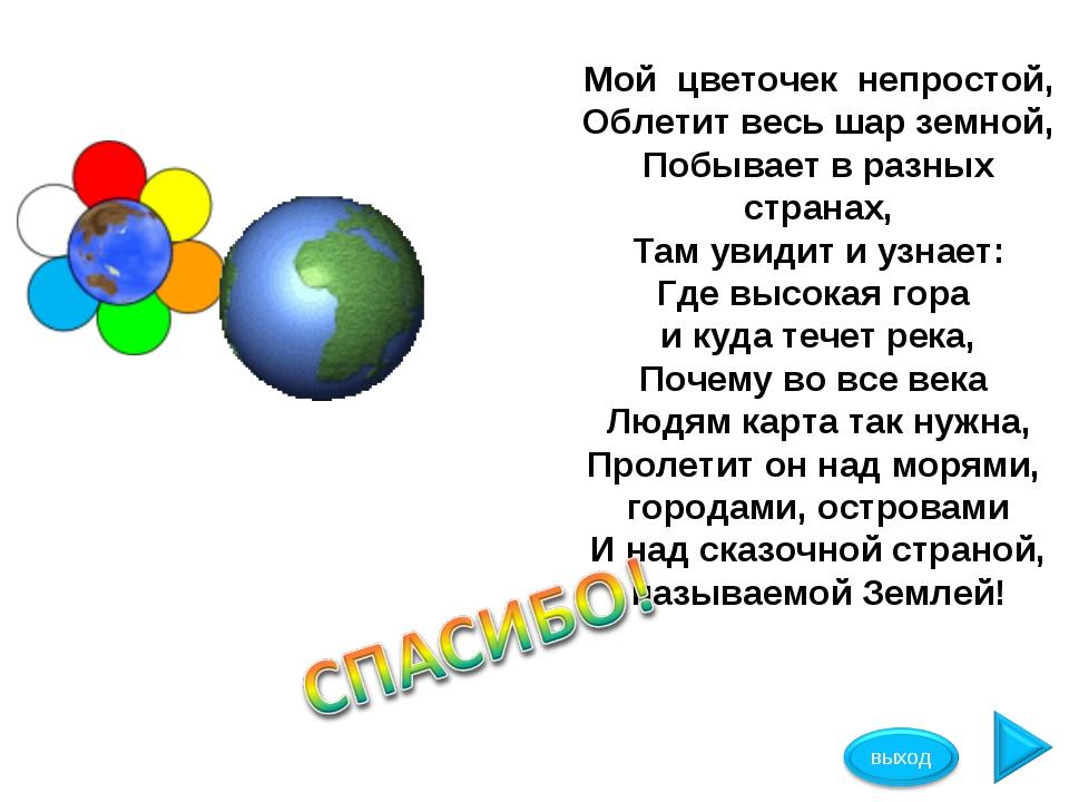 Мой цветочек непростой, Облетит весь шар земной, Побывает в разных странах, Т...